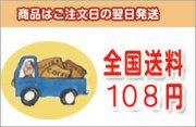 全国送料108円
