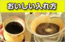 コーヒーのおいしい入れ方